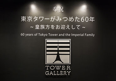 TOWER GALLERY | 东京塔